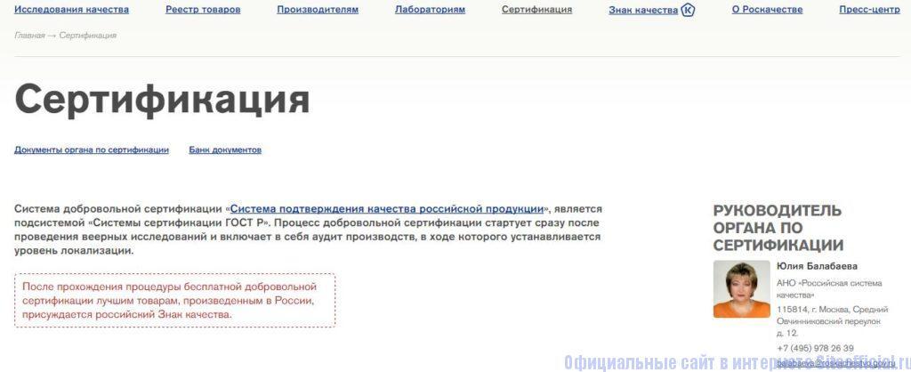 Сертификация на официальном сайте Роскачество