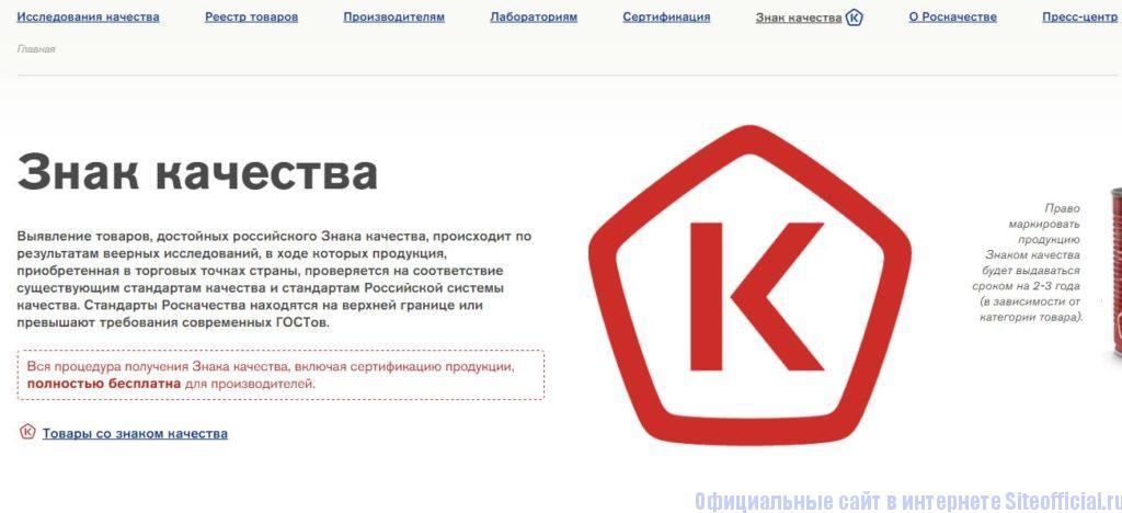 Знак качества на официальном сайте Роскачество