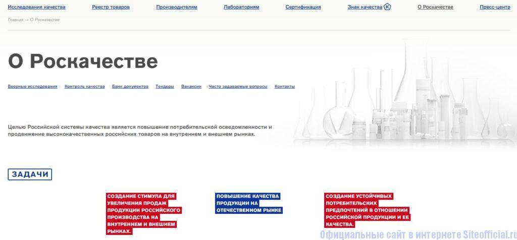 О Роскачестве на официальном сайте Роскачество