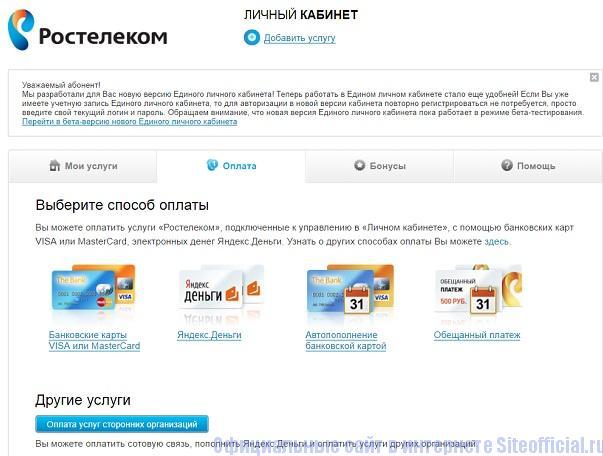 Ростелеком.ru личный кабинет оператора сотовой связи
