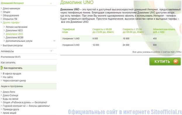 Тарифы в личном кабинете Ростелеком Домолинк UNO