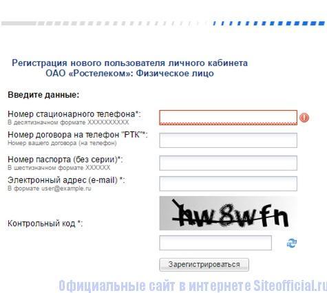 Регистрация в личном кабинете для физического лица Ростелеком