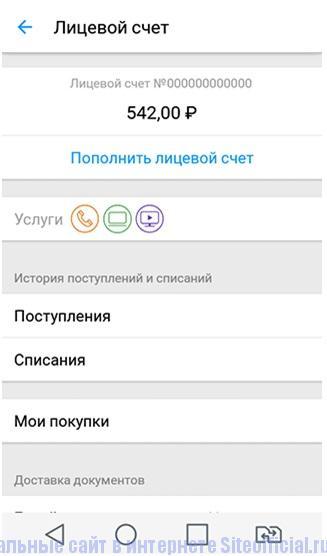 Интерфейс приложений на телефоне