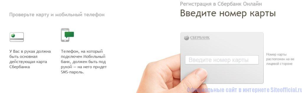 Подключение услуги интернет банкинг на официальном сайте Сбербанк