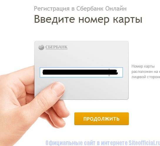 Зарегистрироваться на сайте Сбербанк в личном кабинете