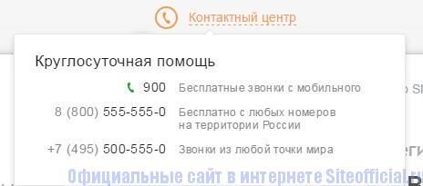 Зарегистрироваться в Сбербанк онлайн через техподдержку банка