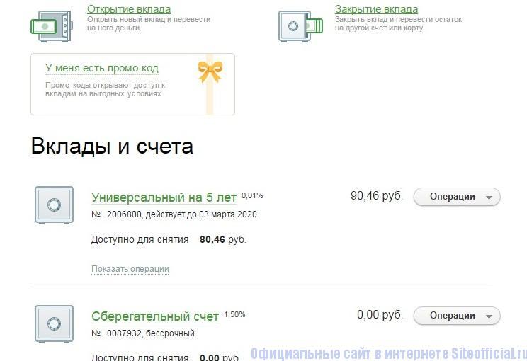 Вклад и счет в личном кабинете интернет банкинга Сбербанк