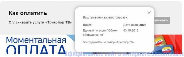 Оплата услуг в личном кабинете Триколор-ТВ