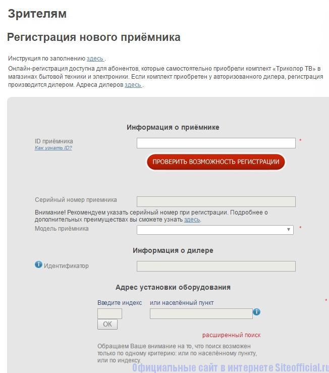 Зарегистрировать новый приемник в Триколор-ТВ