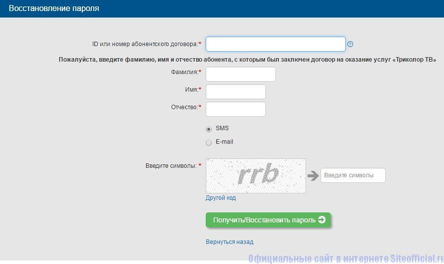 Восстановление пароля для входа в личный кабинет Триколор-ТВ