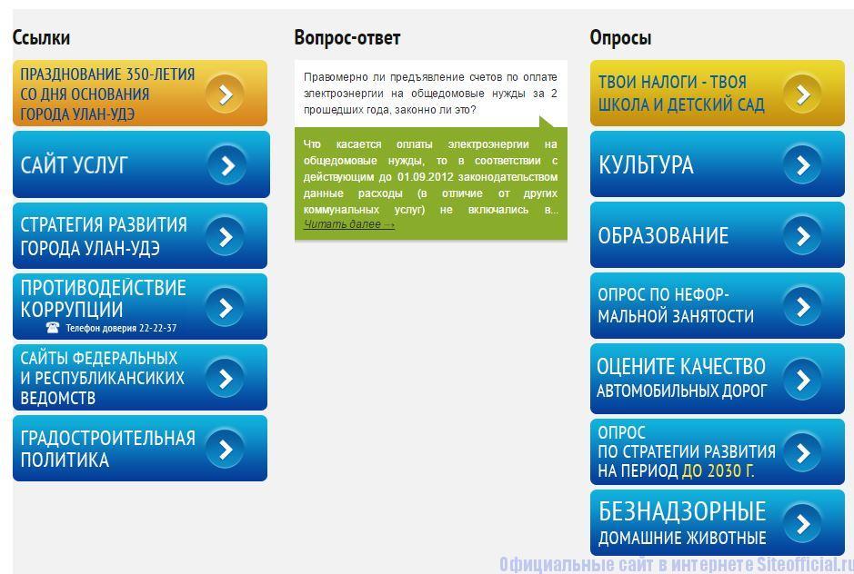 Ссылки на официальном сайте Улан-Удэ