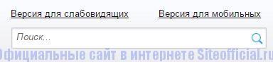 Строка поиска на официальном сайте Улан-Удэ