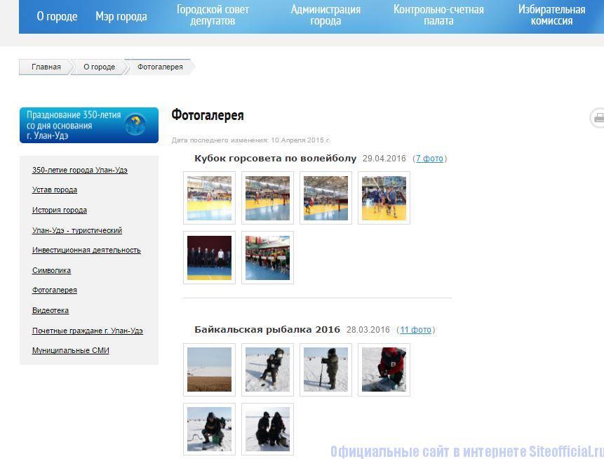 О городе на официальном сайте Улан-Удэ