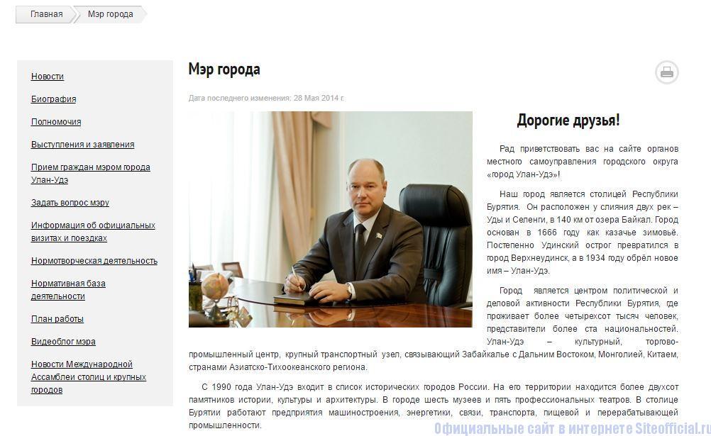 Мэр города на официальном сайте Улан-Удэ