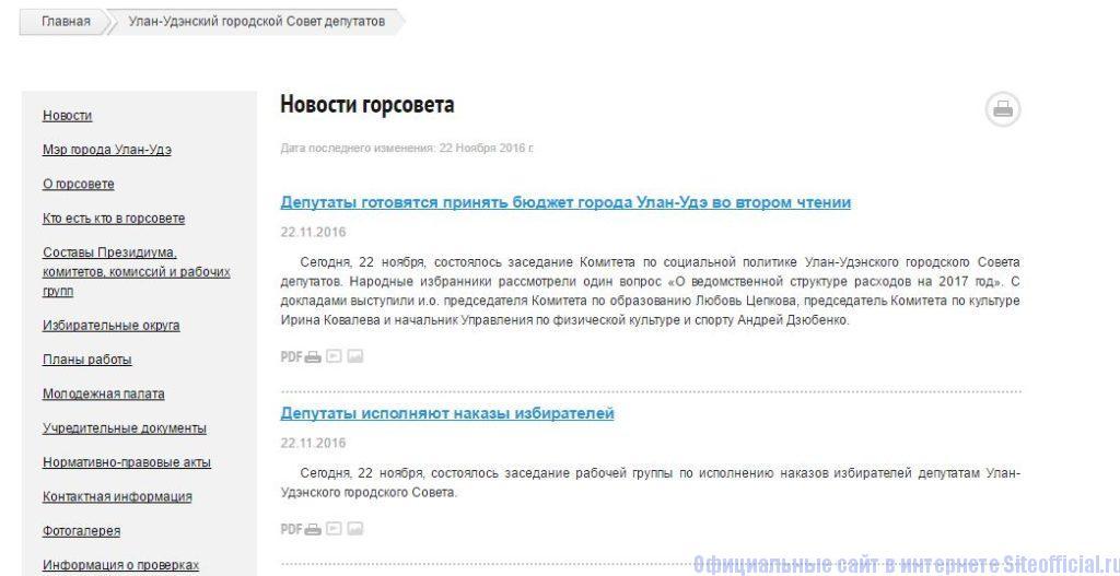 Городской Совет депутатов на официальном сайте Улан-Удэ