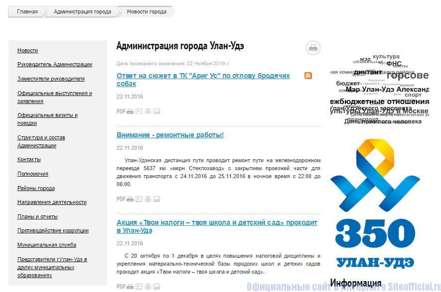 Администрация города на официальном сайте Улан-Удэ