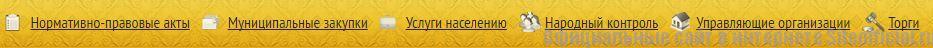 Меню на официальном сайте Улан-Удэ