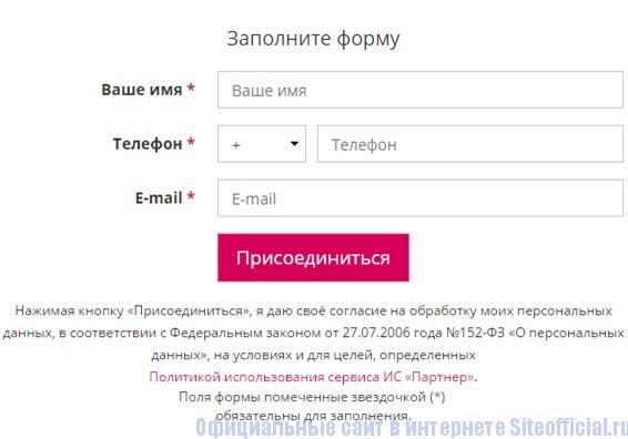 Форма для заполнения при регистрации в личном кабинете Фаберлик