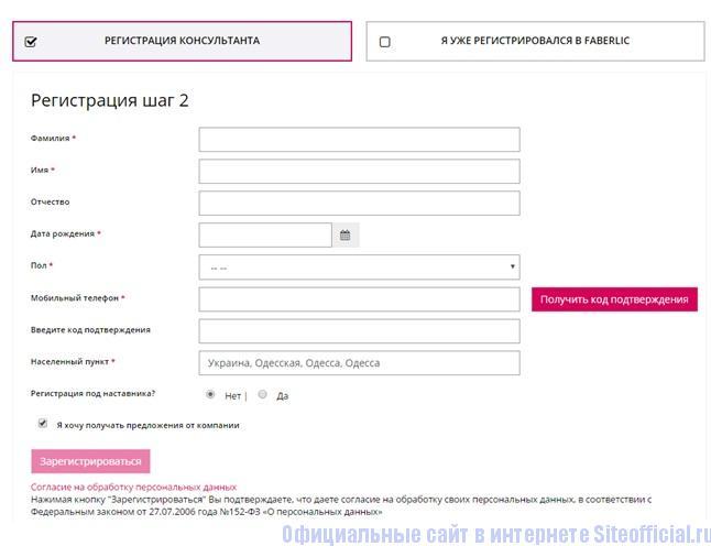 Регистрация консультанта для входа в личный кабинет Фаберлик