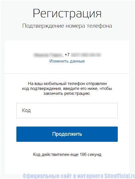 Подтверждение номера телефона при регистрации в личном кабинете Госуслуги