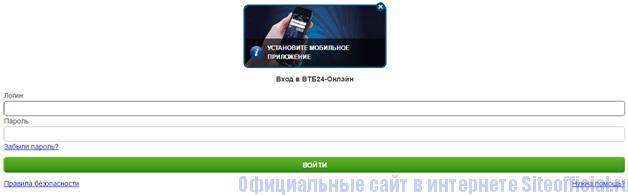 Приложение для входа в личный кабинет ВТБ 24 с мобильного