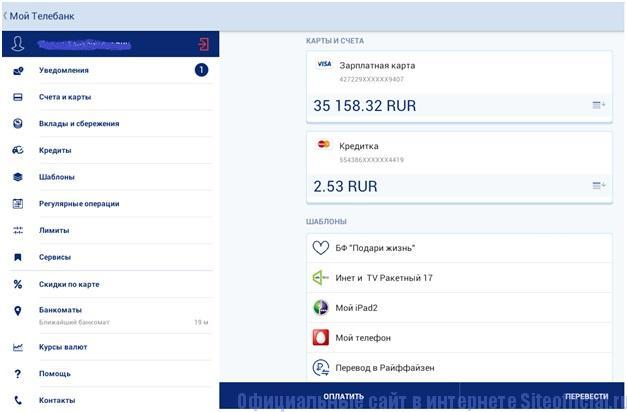 Ввод номера мобильного для подключения в личном кабинете ВТБ 24