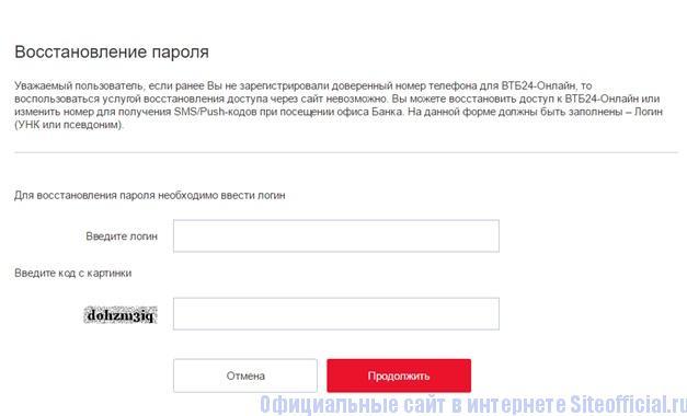 Восстановление данных для входа в личный кабинет ВТБ 24