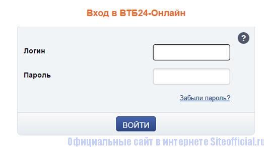Логин и пароль для входа в личный кабинет ВТБ 24
