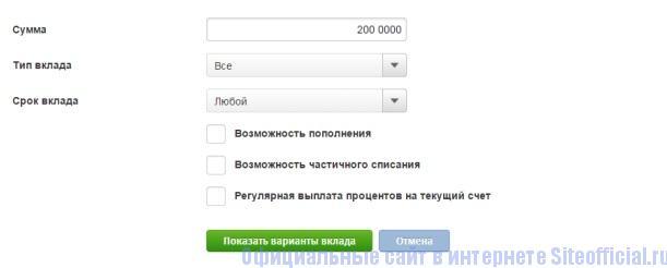 Форма для заполнения вкладов на депозит в ВТБ 24