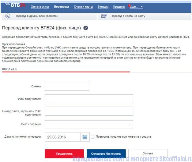 Перевести деньги получателю через личный кабинет ВТб 24