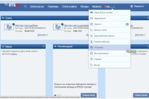 Услуги в ВТБ 24 в личном кабинете клиента