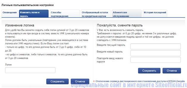 Настройка данных в личном кабинете ВТБ 24