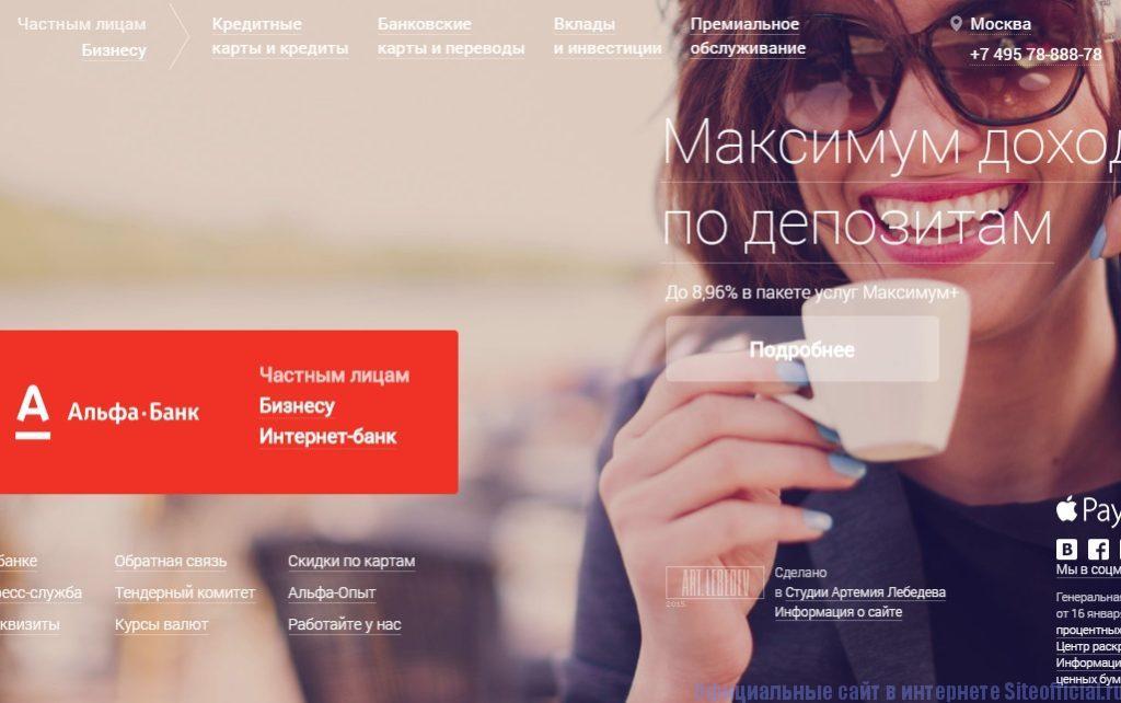 Внешний вид официального сайта Альфа банк
