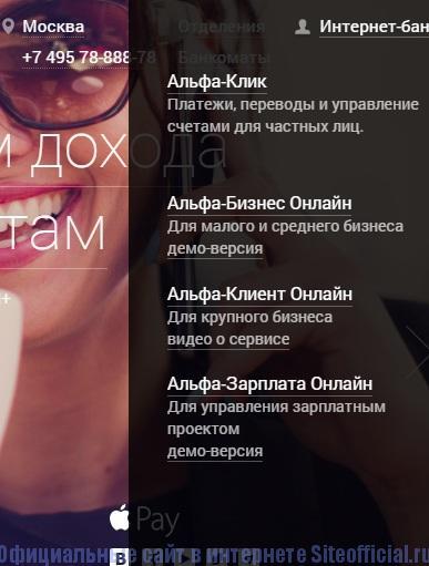 Вход в интернет банкинг на официальном сайте Альфа банк