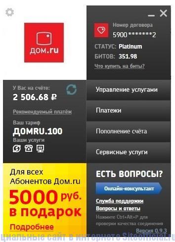 Приложение для мобильных телефонов Дом ру