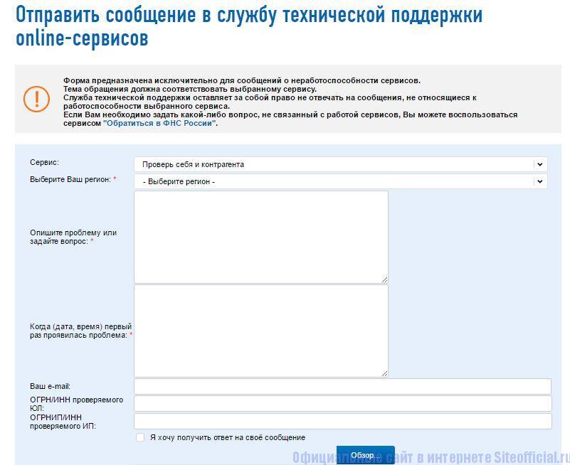 Техническая поддержка на официальном сайте Егрюл.налог.ру