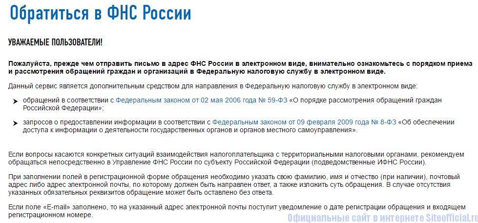 Обращение в Федеральную налоговую службу России