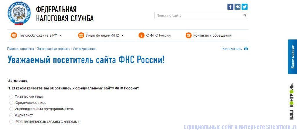 Ваше мнение об официальном сайте Егрюл.налог.ру