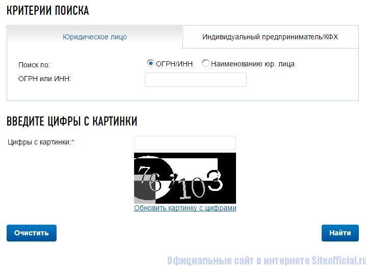 Критерии поиска на официальном сайте Егрюл.налог.ру