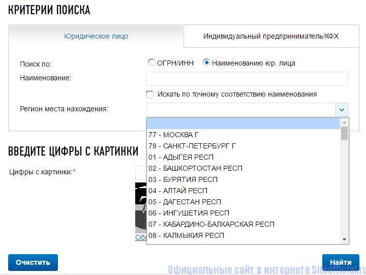 Поиск юридического лица на официальном сайте Егрюл.налог.ру