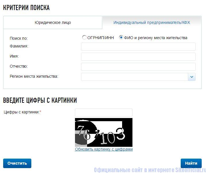 Поиск индивидуального предпринимателя/КФХ на официальном сайте Егрюл.налог.ру