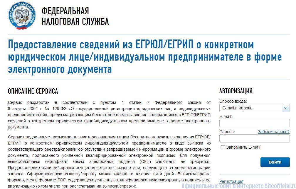 Предоставление сведений из ЕГРЮЛ/ЕГРИП в форме электронного документа