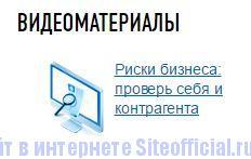 Видеоматериалы на  официальном сайте Егрюл.налог.ру