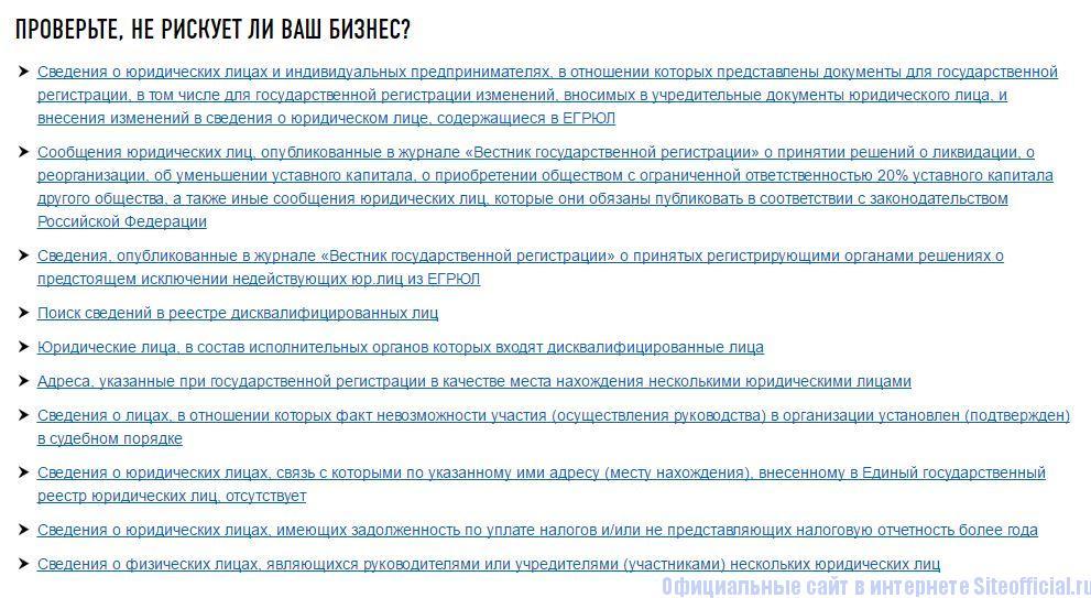 Сведения на официальном сайте Егрюл.налог.ру