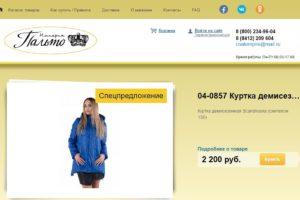 Главная страница официального сайта Империя пальто