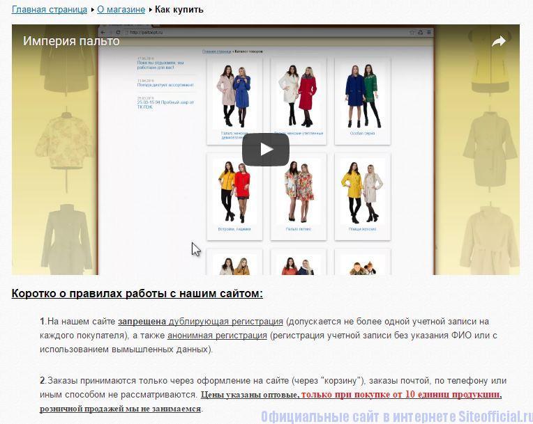 Как купить на официальном сайте Империя пальто