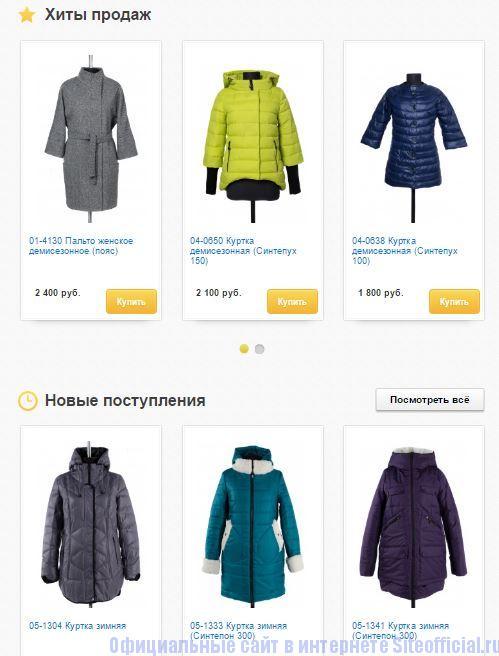 Актуальная продукция на официальном сайте Империя пальто