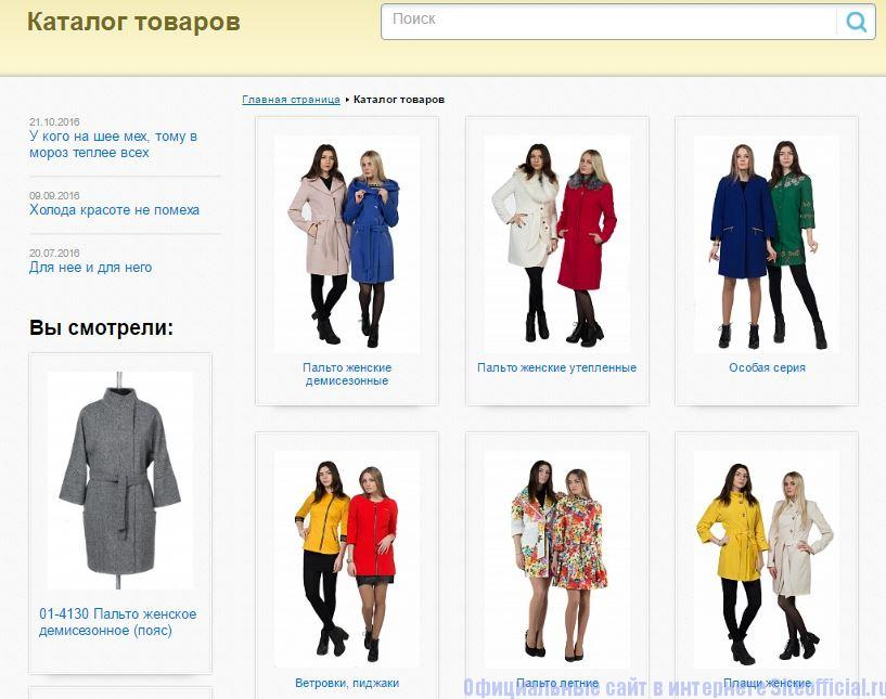 Каталог товаров на официальном сайте Империя пальто