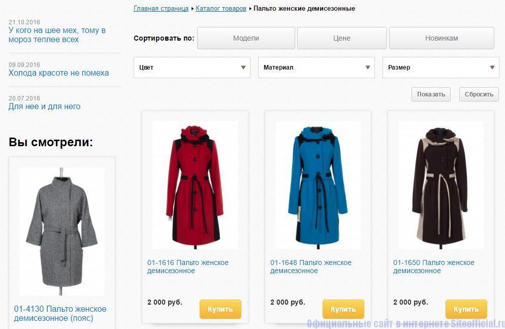 Продукция на официальном сайте Империя пальто
