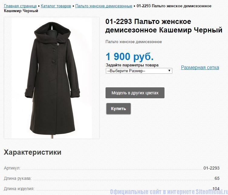 Описание товара на официальном сайте Империя пальто